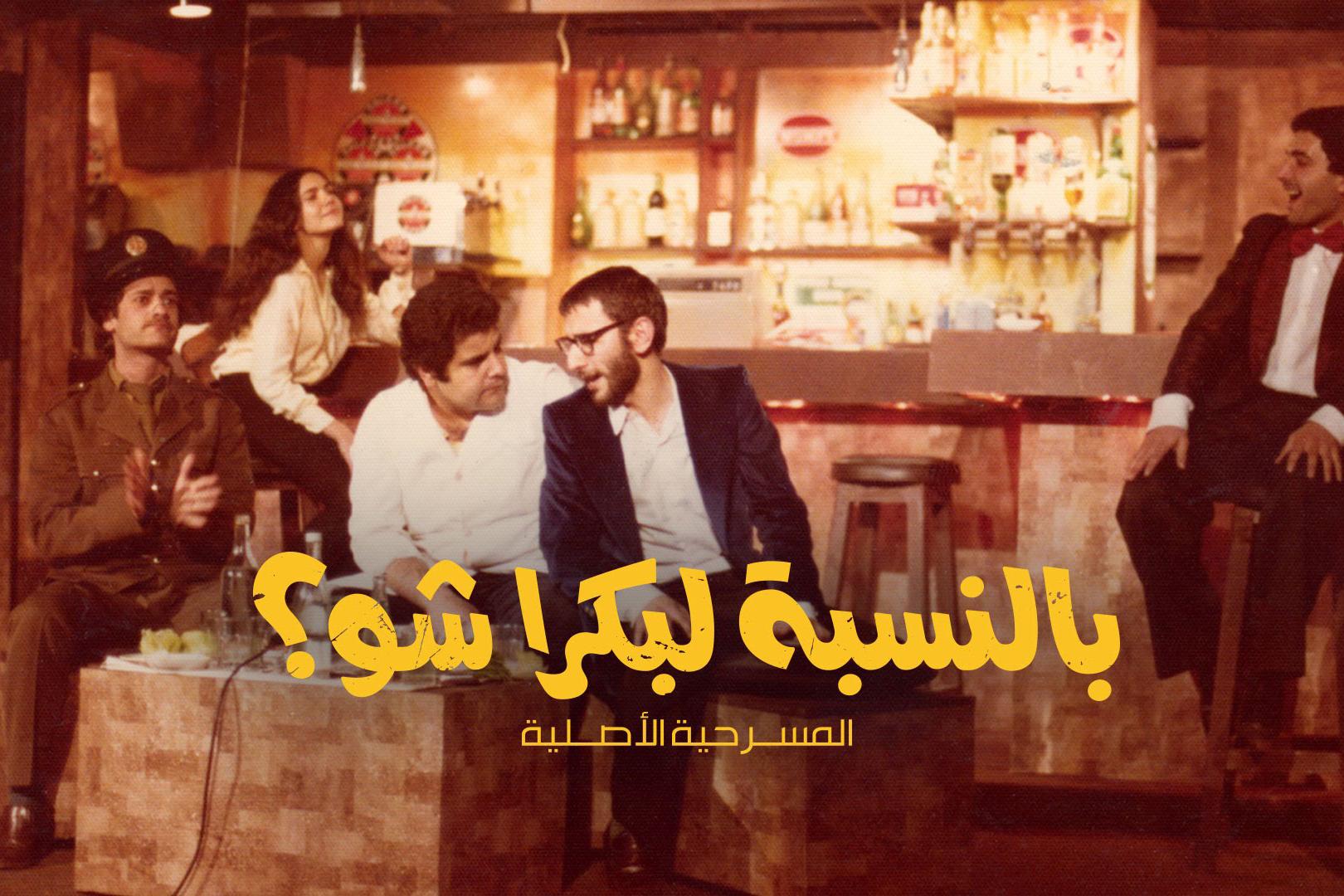 Ziad Rahbani Music, Lebanon